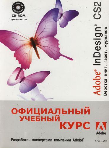 Adobe InDesign CS2 Офиц. учебный курс