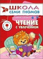Сущевская С. Чтение с увлечением. Для занятий с детьми от 6 до 7 лет математика до школы для занятий с детьми 5 7 лет