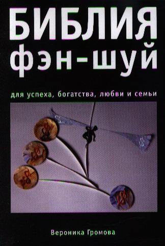 Громова В. Библия фэн-шуй