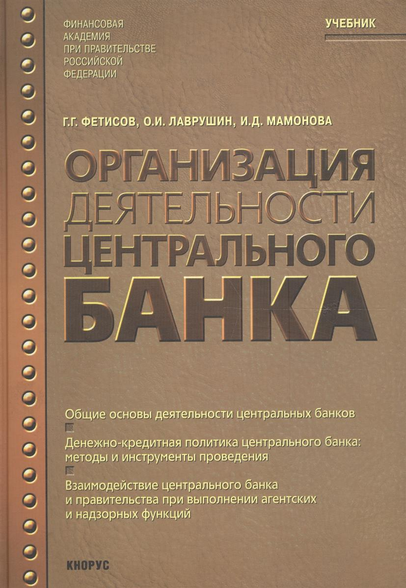 Фетисов Г., Лаврушин О., Мамонова И. Организация деятельности центр. банка цена