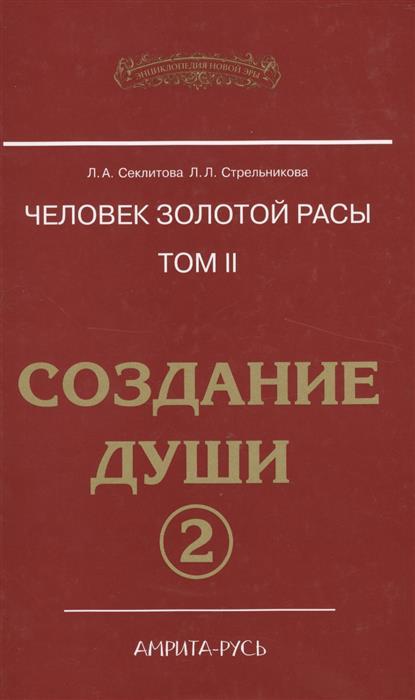 Секлитова Л. Человек золотой расы. Том 2. Создание души. Часть 2