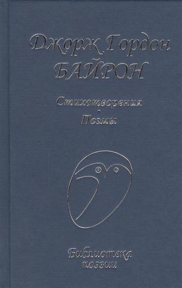 Байрон Дж. Стихотворения. Поэмы александр блок стихотворения поэмы театр