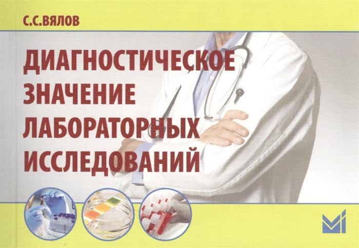 Вялов С. Диагностическое значение лабораторных исследований вялов с общая врачебная практика диагностическое значение лабораторных исследований isbn 9785000301753