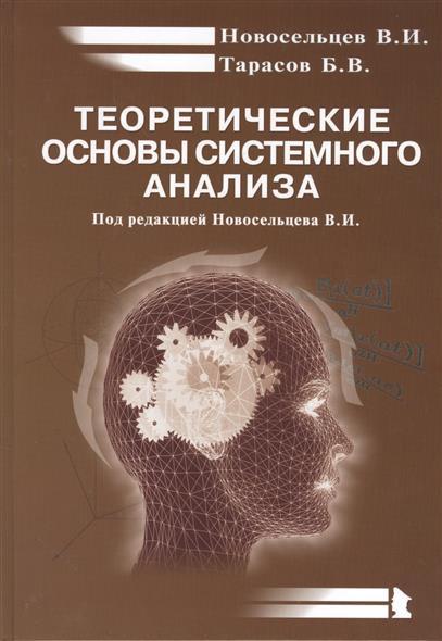 Новосельцев В., Тарасов Б. Теоретические основы системного анализа. Издание второе, исправленное и переработанное