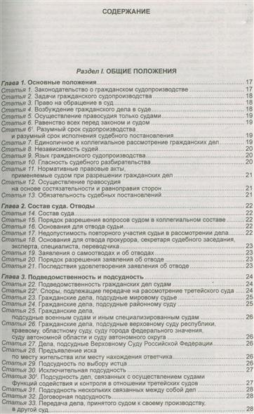 Гражданский процессуальный кодекс Российской Федерации. По состоянию на 5 октября 2016 года