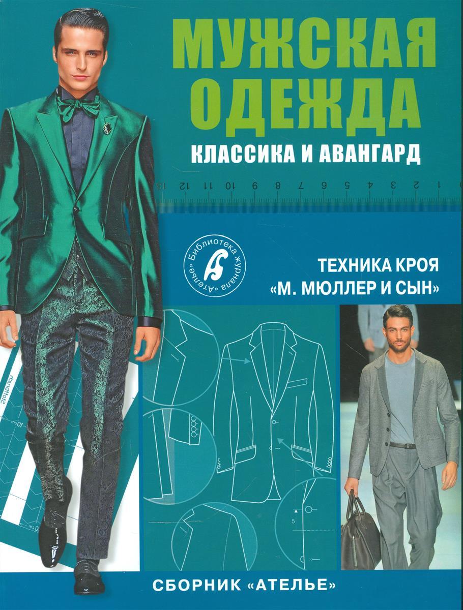 где купить Костенко С. (ред.) Мужская одежда. Классика и авангард. Техника кроя