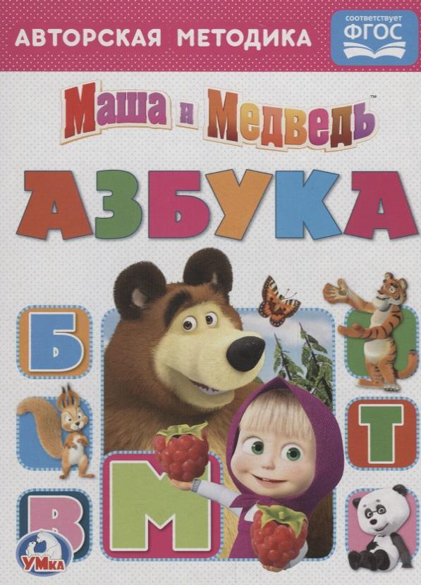 Сухарева О. (ред.-сост.) Азбука. Маша и Медведь гуричева е сост маша и медведь алфавит