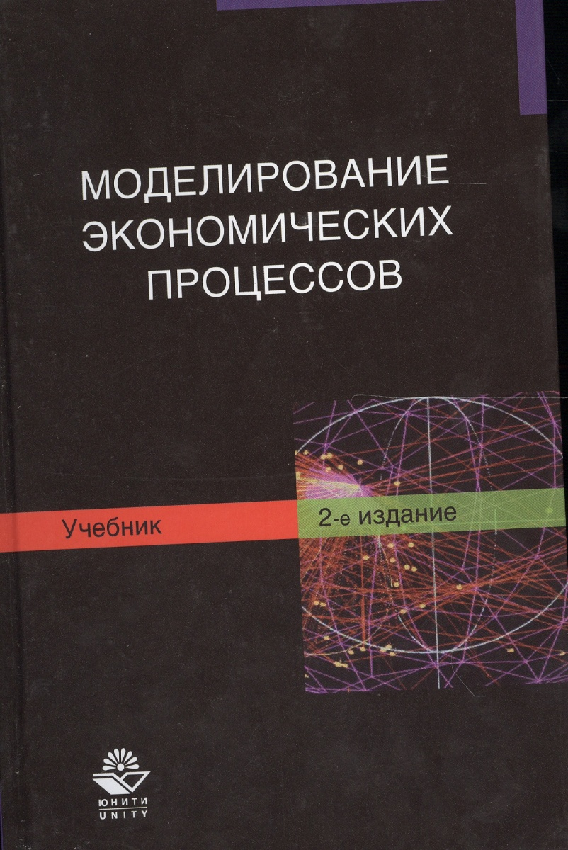 Моделирование экономических процессов. Учебник. 2 издание