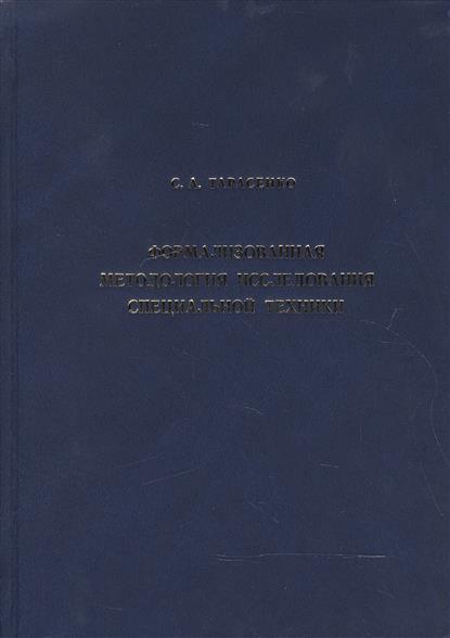 Тарасенко С.: Формализованная методология исследования специальной техники