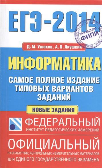 ЕГЭ-2014. Информатика. Самое полное издание типовых вариантов заданий
