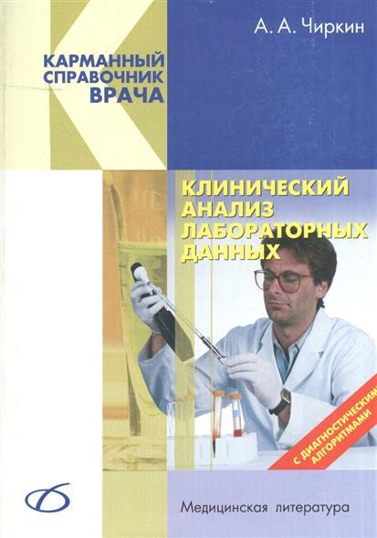 Чиркин А. Клинический анализ лабораторных данных