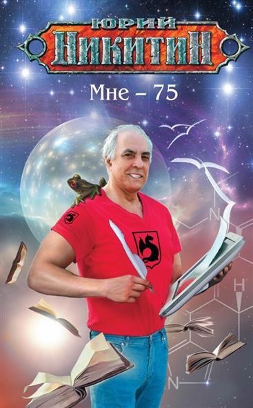 Никитин Ю. Мне - 75 никитин ю человек изменивший мир