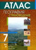 География Страноведение 7 кл. Атлас