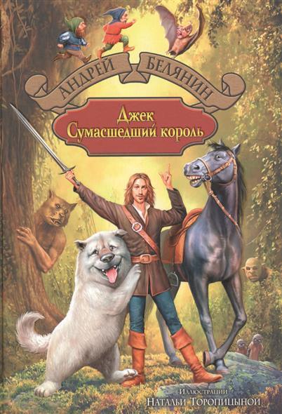 Белянин А. Джек Сумасшедший король. Джек и тайна древнего замка. Джек на Востоке. Сказочная трилогия