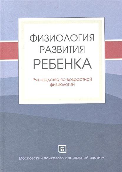 Безруких М., Фарбер Д. (ред.) Физиология развития ребенка. Руководство по возрастной физиологии