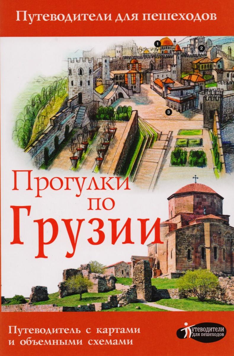 Прогулки по Грузии: Путеводитель с картами и объемными схемами