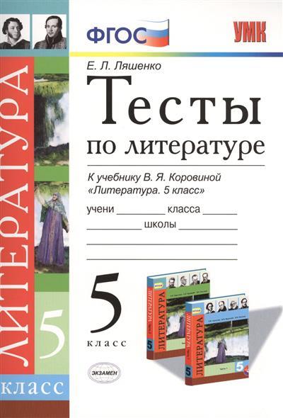 Ляшенко Е.: Тесты по литературе. К учебнику В.Я. Коровиной