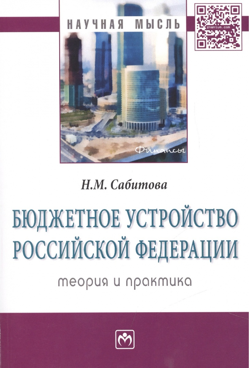 Бюджетное устройство Российской Федерации. Теория и практика. Монография