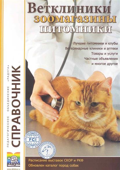 Ветклиники зоомагазины питомники Вып. 12 Справочник