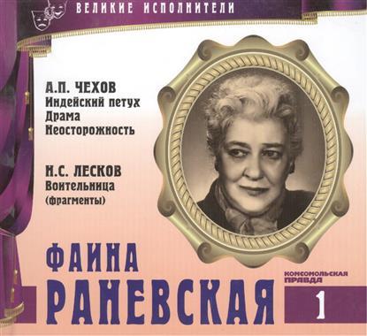 Великие исполнители. Том 1. Фаина Раневская (1896-1984). (+аудиокнига CD