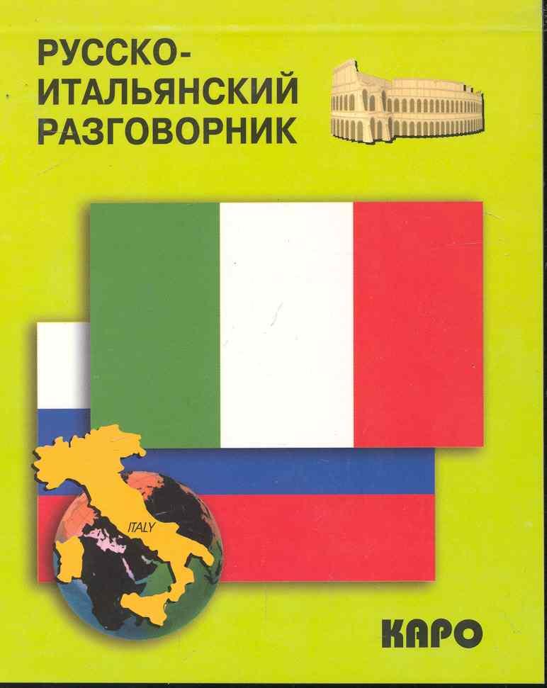 Озерова О. (сост.) Русско-итальянский разговорник ISBN: 9785992500028 лазарева е сост русско немец разговорник