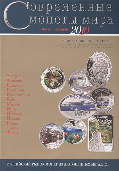Современные монеты мира. Июль-декабрь 2010. Информационный бюллетень