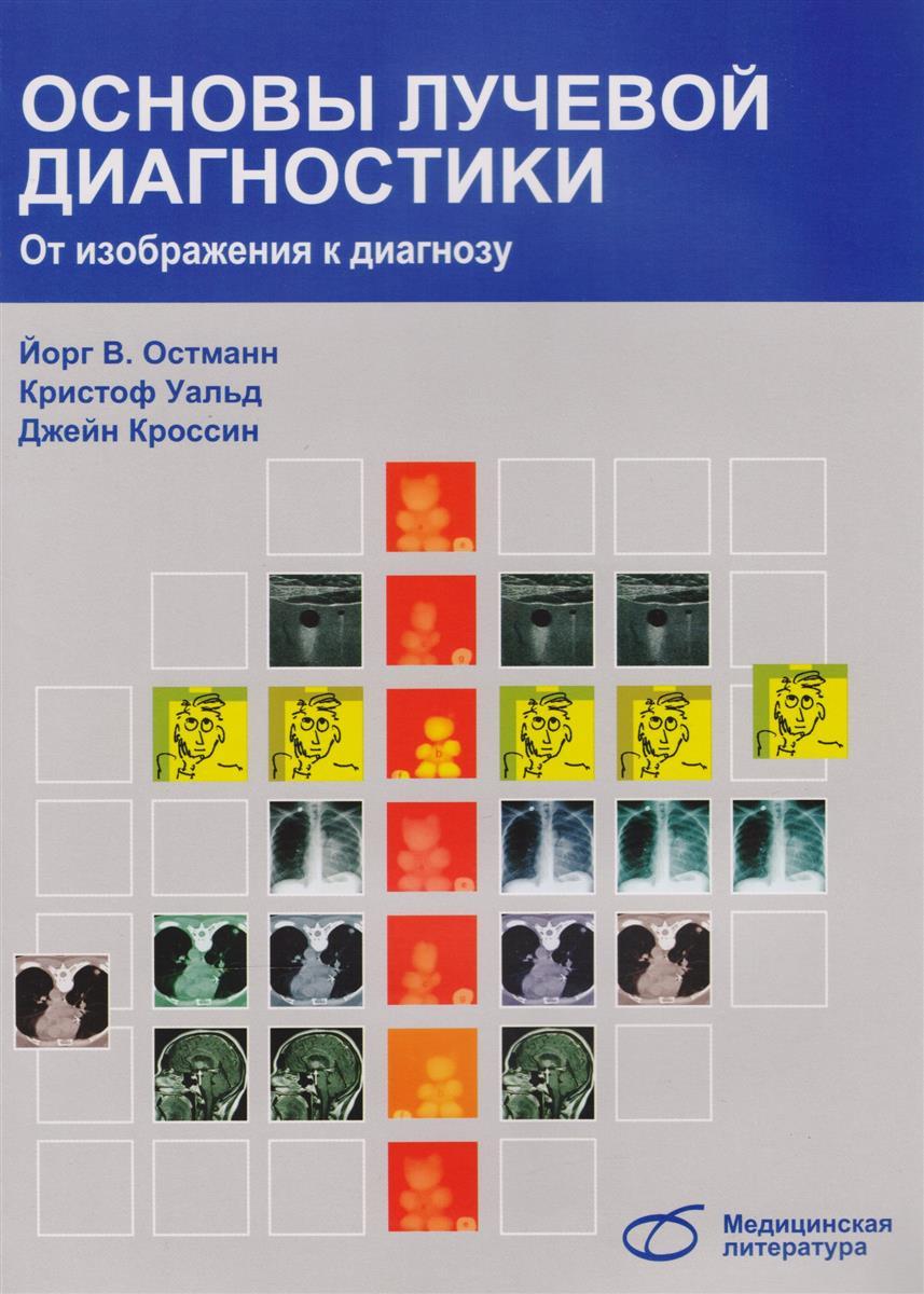 Остманн Й., Уальд К., Кроссин Дж. Основы лучевой диагностики. От изображения к диагнозу основы лучевой диагностики и терапии cd rom