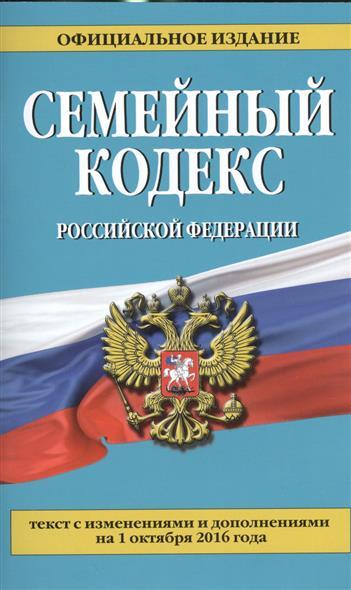 Семейный кодекс Российской Федерации. Текст с изменениями и дополнениями на 1 октября 2016 года