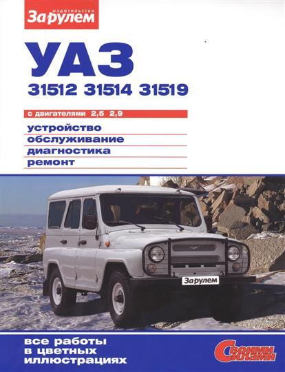 УАЗ 31512, 31514, 31519 с двигателями 2,5. 2,9. Устройство, обслуживание, диагностика, ремонт