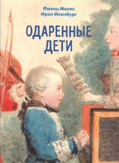 Одаренные дети
