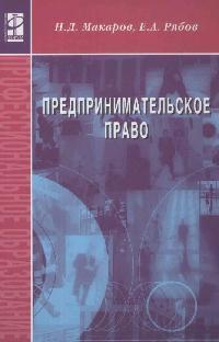 Макаров Н. Предпринимательское право Макаров