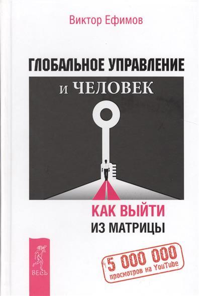Ефимов В. Глобальное управление и человек. Как выйти из матрицы