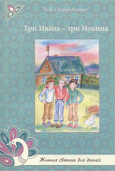 Три Ивана - три Иоанна. Рассказ. Жития святых для детей