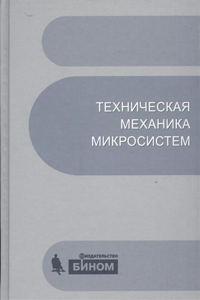 Техническая механика микросистем. Учебное пособие