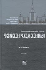 Российское гражданское право Учебник т.2/2тт