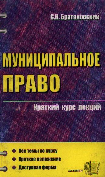 Муниципальное право Краткий курс лекций