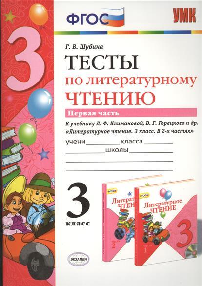 Тесты по литературному чтению. Первая часть к учебнику Л.Ф. Климановой, В.Г. Горецкого и др.
