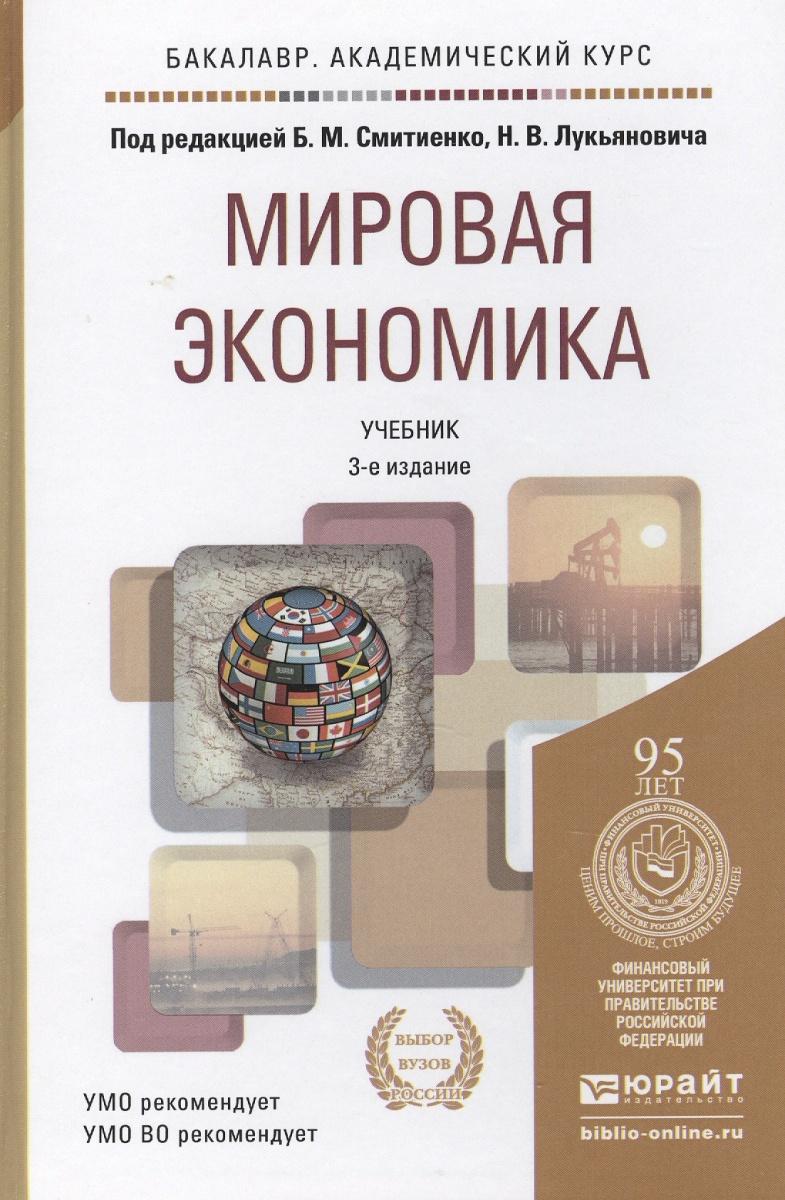 Смитиенко Б. Мировая экономика Уч. ISBN: 9785991630184 мировая экономика краткий курс