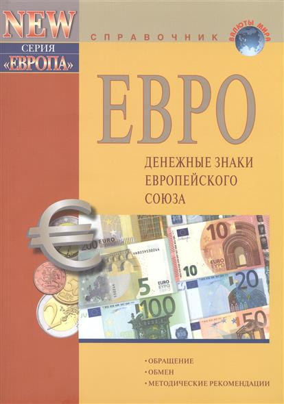 Евро. Денежные знаки Европейского Союза: обращение, обмен, методические рекомендации. 10-е издание, исправленное и дополненное