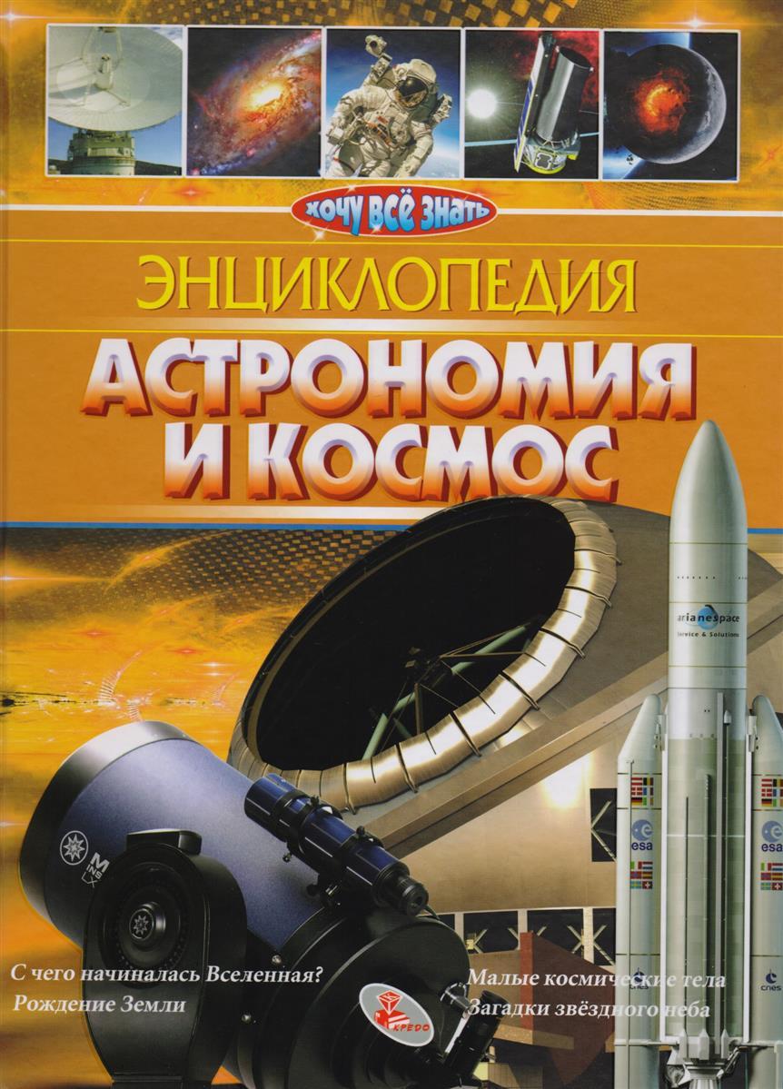 Батий Я. Астрономия и космос