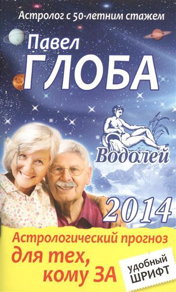 Астрологический прогноз для тех, кому ЗА. Водолей. 2014