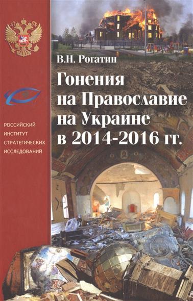 Рогатин В. Гонения на Православие на Украине в 2014-2016 гг. ролики агрессоры в украине