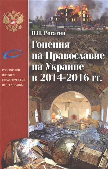 Рогатин В. Гонения на Православие на Украине в 2014-2016 гг. насос подъема кабины маз цена в украине