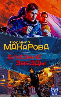 Макарова Л. Близкие звезды
