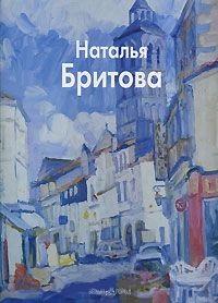 Ермолаева-Вдовенко О. Бритова Наталья цена 2017
