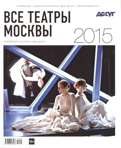 Все театры Москвы Справочник 2015