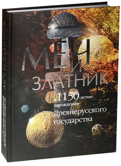 Меч и златник: К 1150-летию зарождения Древнерусского государства