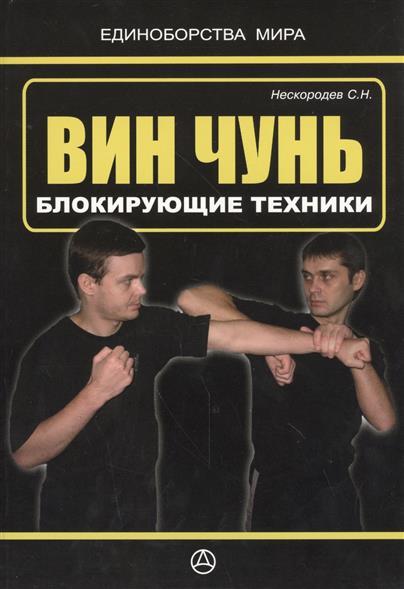 Фото Нескородев С. Вин чунь. Блокирующие техники (практическое руководство)