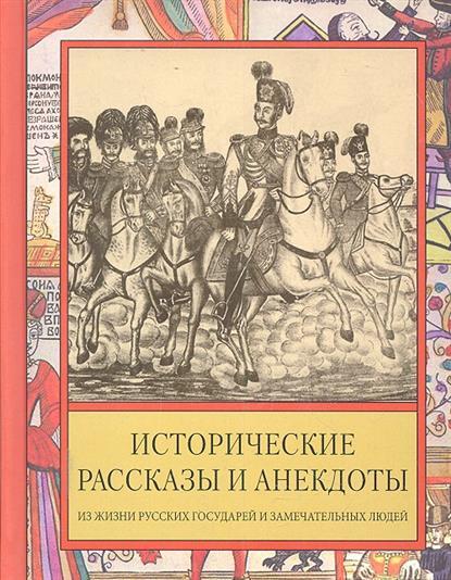 Исторические рассказы и анекдоты из жизни Русских Государей...
