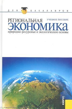 Глушкова В.: Региональная экономика. Природно-ресурсные и экологические основы